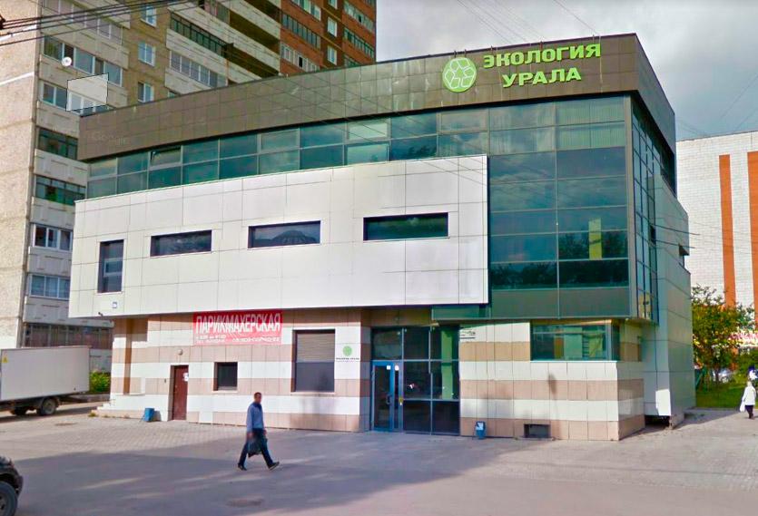 Экология Урала - Екатеринбург